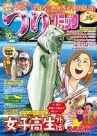 つりコミック 2016年10月号