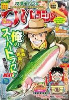 つりコミック 2016年12月号