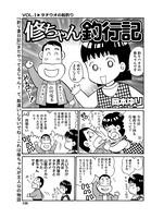 修ちゃん釣行記(単話)