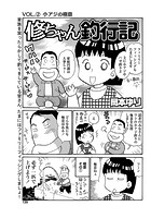 修ちゃん釣行記 Vol.2