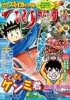 つりコミック 2017年2月号