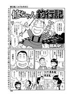 修ちゃん釣行記 Vol.3