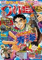 つりコミック 2017年3月号