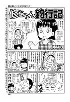 修ちゃん釣行記 Vol.4