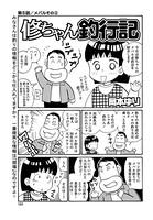 修ちゃん釣行記 Vol.5