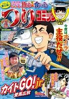 つりコミック 2017年5月号