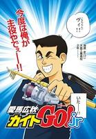 カイトGO! Jr(単話)