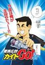 カイトGO! Jr Vol.1