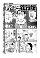 修ちゃん釣行記 Vol.6