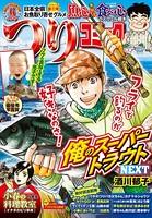 つりコミック 2017年6月号