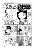 修ちゃん釣行記 Vol.7