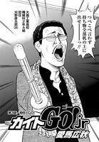 カイトGO! Jr Vol.3
