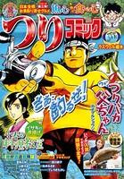 つりコミック 2017年8月号