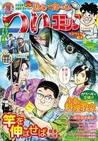つりコミック 2017年9月号