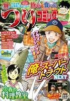 つりコミック 2017年10月号