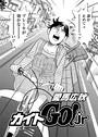 カイトGO! Jr Vol.6