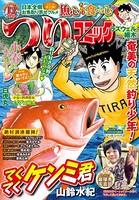 つりコミック 2017年12月号