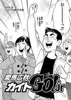 カイトGO! Jr Vol.9