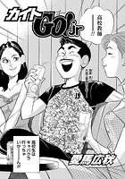 カイトGO! Jr Vol.16