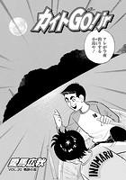カイトGO! Jr Vol.20