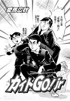 カイトGO! Jr Vol.21