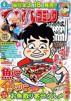 つりコミック 2019年4月号