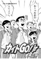 カイトGO! Jr Vol.24