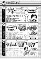 小春の簡単レシピ(単話)