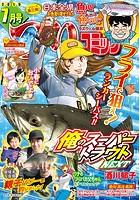 つりコミック 2019年7月号