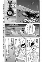 カイトGO!Jr Vol.27