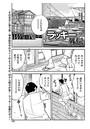 ラッキー外伝 Vol.3
