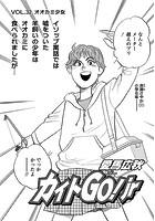カイトGO!Jr Vol.32