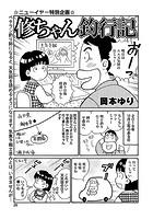 修ちゃん釣行記 Vol.8