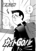 カイトGO!Jr Vol.34