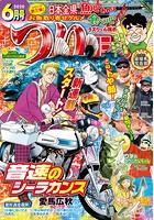 つりコミック 2020年6月号