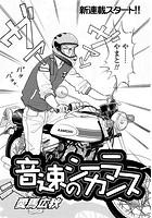 音速のシーラカンス Vol.1