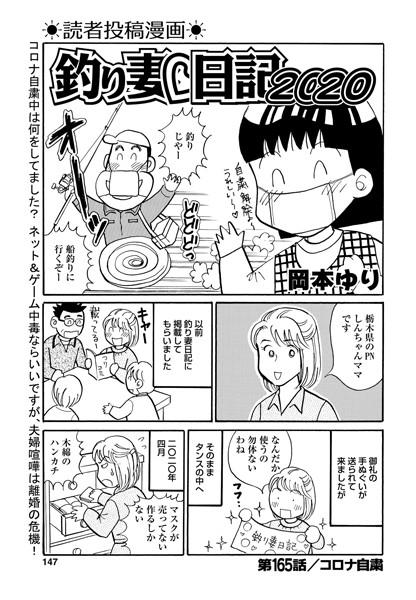 釣り妻日記(単話)
