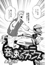 音速のシーラカンス Vol.3