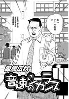 音速のシーラカンス Vol.4