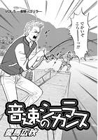 音速のシーラカンス Vol.5