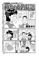 修ちゃん釣行記 Vol.9