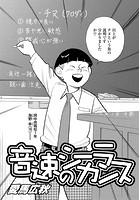 音速のシーラカンス Vol.8