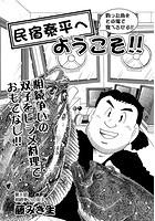 民宿泰平へようこそ!! 第6話