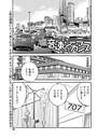 音速のシーラカンス Vol.9