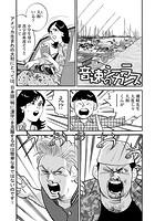 音速のシーラカンス Vol.10