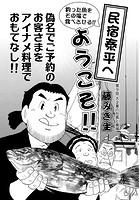 民宿泰平へようこそ!!(単話)