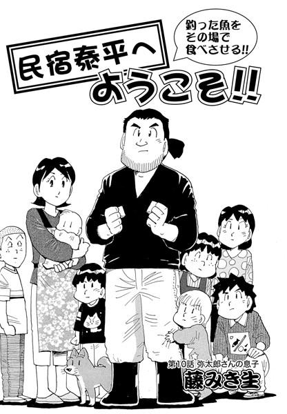民宿泰平へようこそ!! 第10話