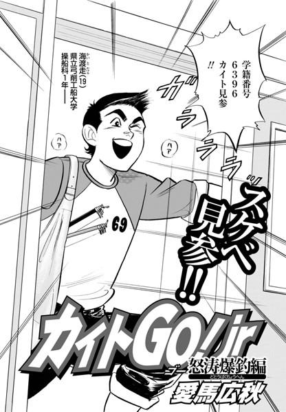 カイトGo! jr 怒涛爆釣編 Vol.1