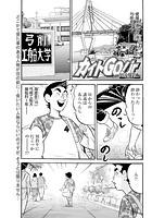 カイトGo! jr 怒涛爆釣編 Vol.3