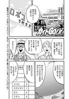 カイトGo! jr 怒涛爆釣編 Vol.4